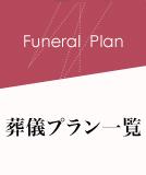 葬儀プラン一覧